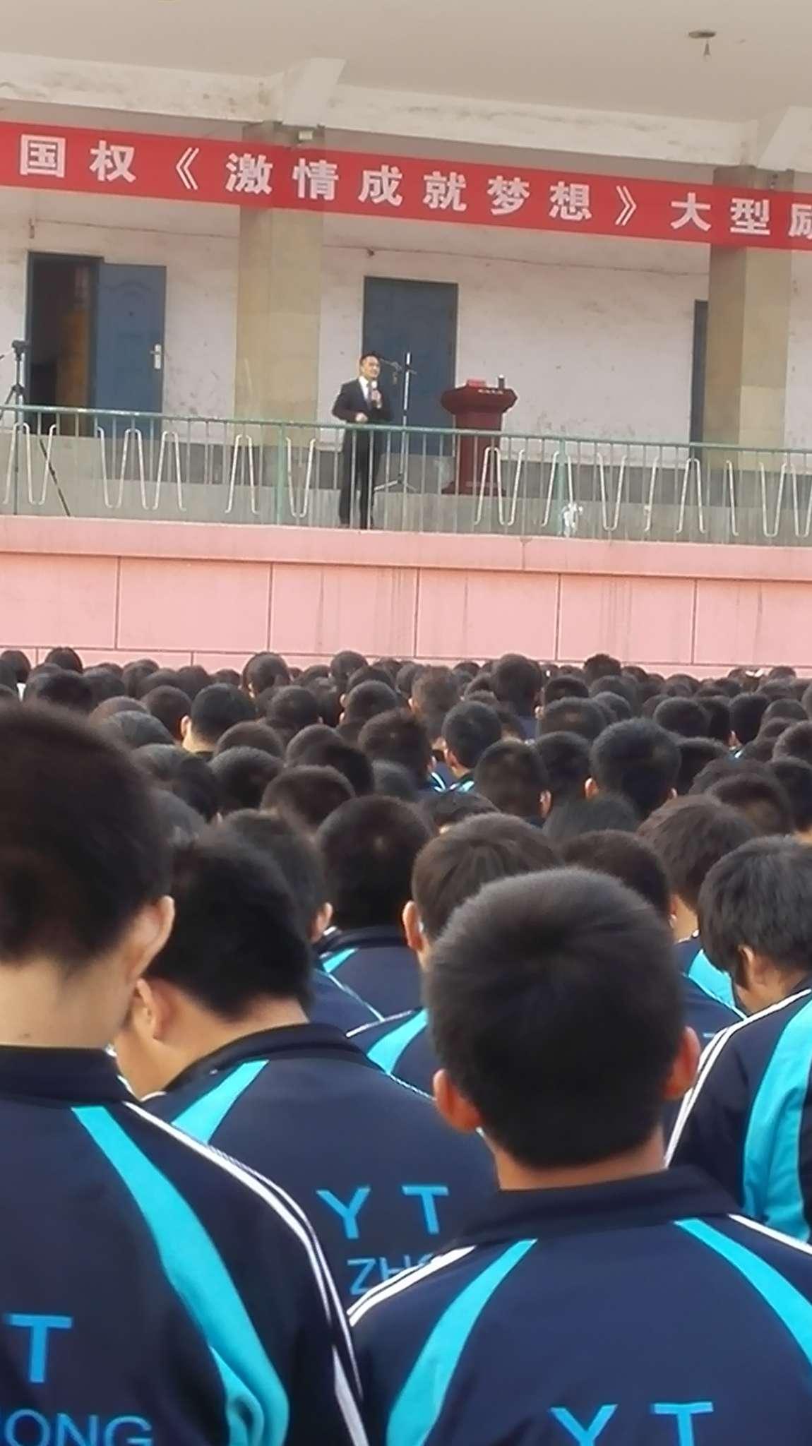 11月7唐山市玉田二中激情成就梦想王国权励志演讲